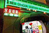 NEW DRAGON RESTAURANT